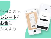 レシートがお金に変わるアプリが登場!!~レシートを買い取るアプリ「ONE」~